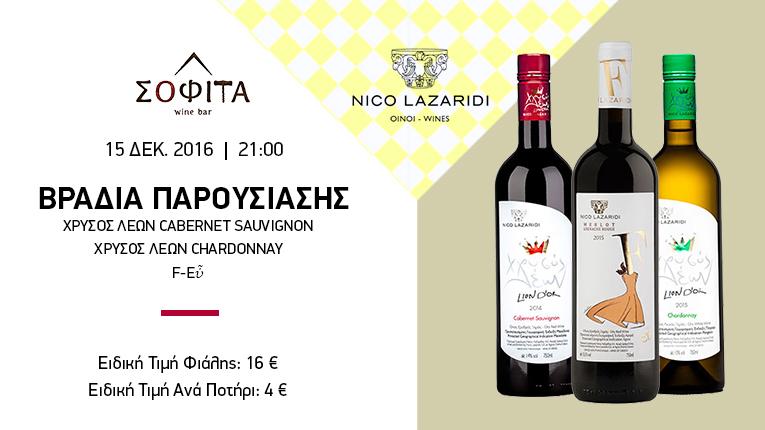 sofita-event