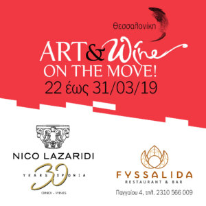 ART AND WINE ON THE MOVE at FYSSALIDA