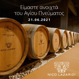 Οινοτουρισμός στο Οινοποιείο Château Νico Lazaridi